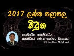 2017 lagna plapala - Indika Benthara Vithanage - Mithuna - YouTube
