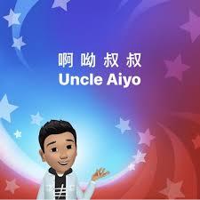 啊呦叔叔說故事
