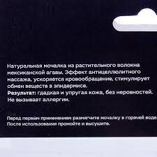 <b>Мочалка для</b> бани <b>массажная</b> сизаль в Иваново – купить по ...