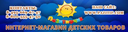 Детские товары для позитивного развития  ПАЗИТИФ   | ВКонтакте