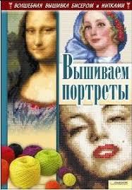 Книга «Вышиваем портреты» <b>Наниашвили Ирина Николаевна</b> ...