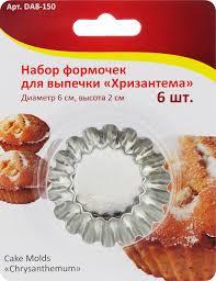 """<b>Набор формочек</b> для выпечки Мультидом """"Хризантема"""", 6 <b>х 2</b> см ..."""