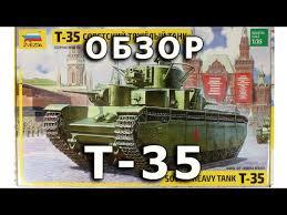 <b>Сборная модель Советский</b> тяжелый танк Т-35 - <b>Звезда</b>