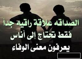 الصداقة الحقيقية images?q=tbn:ANd9GcR