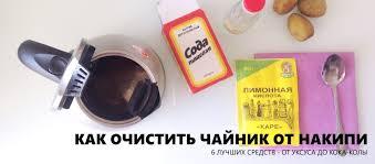 Как очистить чайник от <b>накипи</b> - 6 быстрых способов (фото, видео)
