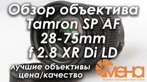 Обзор <b>объектива Tamron</b> SP <b>AF</b> 28-75mm f 2.8 XR Di LD - YouTube