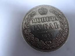 <b>Russia</b> - <b>Rouble</b> 1844 <b>Nicholas</b> I - Silver - Catawiki