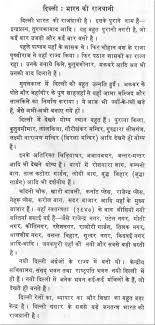 sample essay on the capital of delhi in hindi