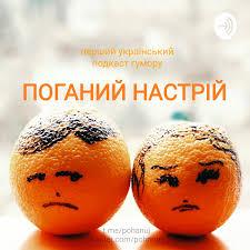Поганий настрій - перший український подкаст гумору