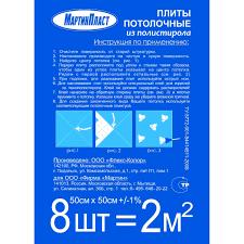 Плита потолочная экструдированная FX «<b>Вьюнок</b>», 2 м2, 50х50 ...