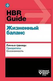Читать книгу «<b>HBR Guide</b>. <b>Жизненный баланс</b>» онлайн ...