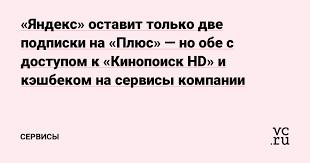 «Яндекс» оставит только две подписки на «Плюс» — но обе с ...