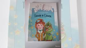 """<b>Бесконечная книга</b> """"<b>Тами и</b> Сами"""", раскраска купить в Москве с ..."""