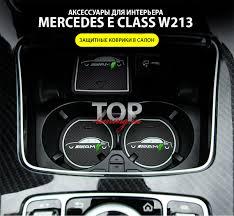 Защитные <b>вставки</b>-коврики в салон AMG style на Mercedes E ...