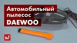 Обзор <b>автомобильного пылесоса DAEWOO</b> DAVC100 - YouTube