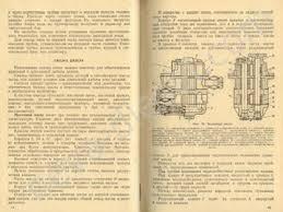 Устройство дизеля Д6Система смазки |Нева-дизель