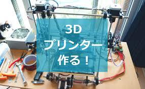 RepRapのどの機種にするか? – 3Dプリンター作る!