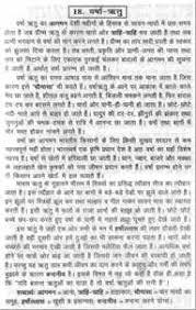 marathi essay writing my school marathi to apply for marathi essay writing