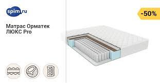 <b>Матрас ОРМАТЕК</b> ЛЮКС Pro — купить <b>матрас Ormatek</b> LUX Про ...
