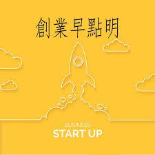 創業早點明 StartUp