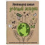 """<b>Книга</b> """"<b>Маленькая книга</b> зеленой жизни: как перестать быть ..."""
