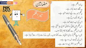 essay on lion for kids in urdu < term paper service essay on lion for kids in urdu