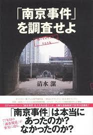 「南京事件論争」の画像検索結果
