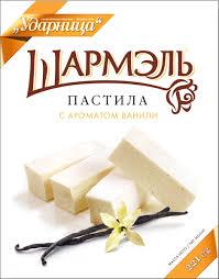 <b>Шармэль пастила</b> ванильная, 221 г — купить в интернет ...