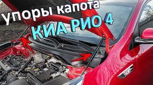 Установка амортизаторов (упоров) <b>капота КИА</b> РИО 4 и <b>KIA</b> RIO ...