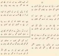 urdu essay on mehnat ki azmat free essays   studymode mehnat ki azmat essay written in urdu welcome to honor society essay topics