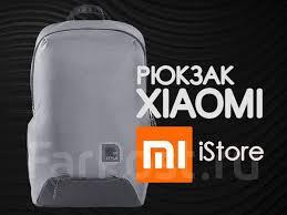 <b>Рюкзак Xiaomi Mi Style</b> 23L XXB01RM. iStore - Аксессуары и ...