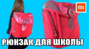 <b>Детский рюкзак Xiaomi</b> Mitu: Обзор и тест. Школьный рюкзак ...