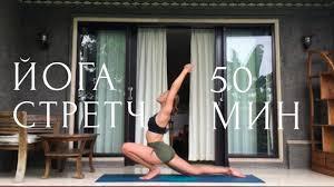 Хатха-йога для растяжки и расслабления. Вечерняя <b>практика йоги</b>.