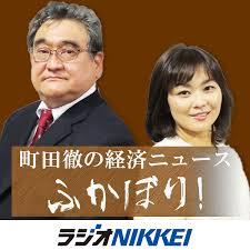 町田徹の経済ニュースふかぼり!