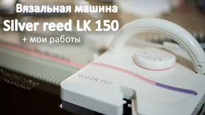 <b>Вязальная машина Silver</b> reed LK 150 + мои работы Knitting ...