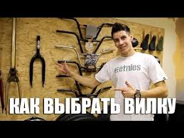 Как выбрать вилку на BMX (bmx forks) | Школа BMX Online #41 ...