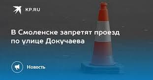 В Смоленске запретят проезд по улице Докучаева
