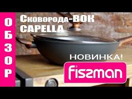ОБЗОР! НОВИНКА! ЭКСКЛЮЗИВ от <b>FISSMAN</b>.RU! - YouTube