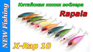 Китайская копия <b>воблера Rapala</b> X-Rap 10 за 0.8$. / Copy of bait ...