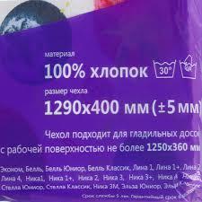 <b>Чехол для гладильной</b> доски универсальный хлопковый в Москве ...