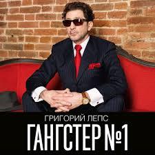 <b>Гангстер</b> №1 — <b>Григорий Лепс</b>. Слушать онлайн на Яндекс.Музыке