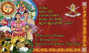 sinhala-new-year-sms-wishes.jpg