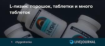 <b>L</b>-<b>лизин</b>: порошок, таблетки и много таблеток: chygestranka ...