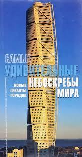 «Самые удивительные <b>небоскребы</b> мира» Джанпаола Спирито ...