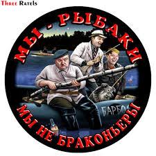 <b>Three Ratels TZ</b> 1546# 12x12cm we are fishermen we are not ...