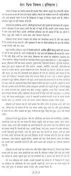 my favorite subject is science essay in hindi essay how to write an essay on my favourite subject