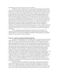 dental school application essay