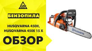 Обзор <b>Бензопила HUSQVARNA 450E</b>, HUSQVARNA 450II ...