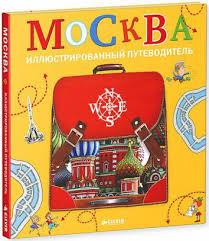 Москва. Иллюстрированный <b>путеводитель</b> | Папмамбук