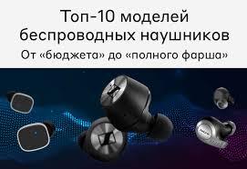 Купить <b>беспроводные Наушники</b> Bluetooth в интернет-магазине ...
